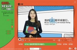 네이티브는 쉬운 중국어로 말한다 - 1000문장 편 (2)