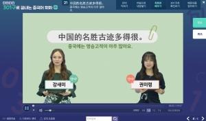 최신개정 301구로 끝내는 중국어 회화 (하) (2)