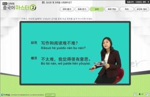 New 다락원 중국어 마스터 2 (1)