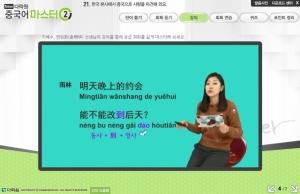 New 다락원 중국어 마스터 2 (2)