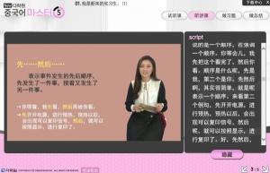 New 다락원 중국어 마스터 5