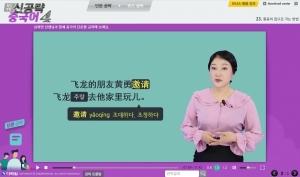 [최신개정] 신공략 중국어 4 (2)