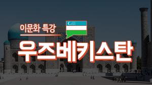 이문화 특강 - 우즈베키스탄
