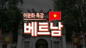 이문화 특강 - 베트남