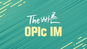 The 빠른 OPIc IM