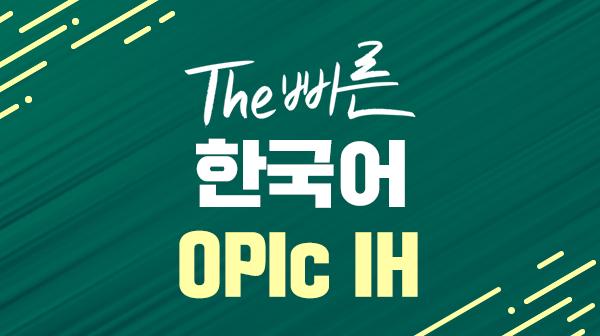 Tiếng Hàn OPIc IH cấp tốc