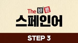 The 바른 스페인어 Step3