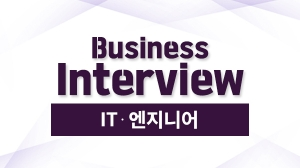 IT·엔지니어 직군을 위한 Business Interview