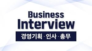 경영기획·인사·총무 직군을 위한 Business Interview