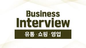 유통·쇼핑·영업 직군을 위한 Business Interview