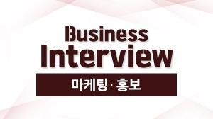 마케팅·홍보 직군을 위한 Business Interview